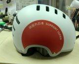 Lazer Support Japan Helmet